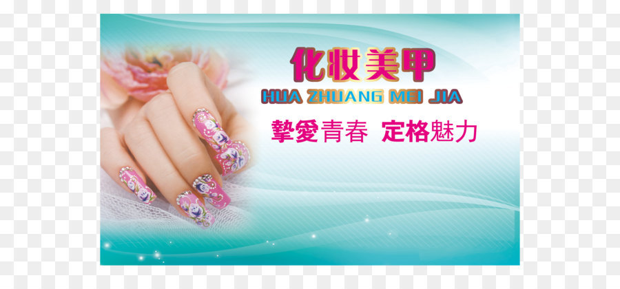 Manicure nail art cosmetology nail business card png download manicure nail art cosmetology nail business card reheart Choice Image