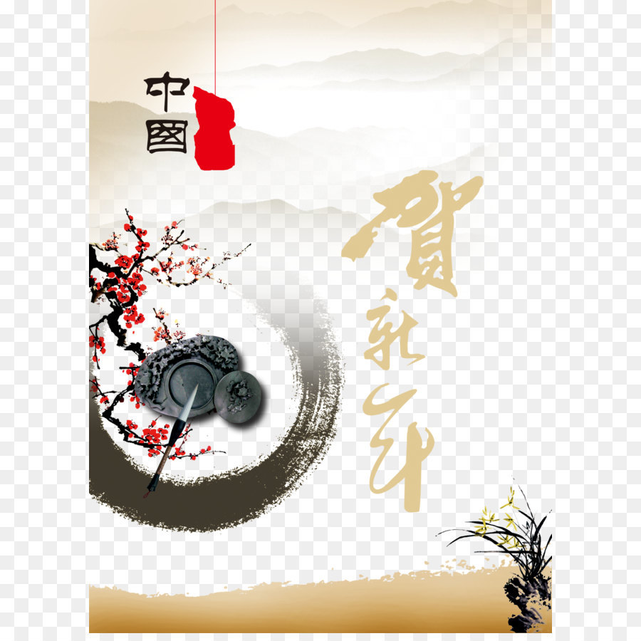 New Year \' s Day Chinese New Year Gruß Karten Plakat - Frohes Neues ...