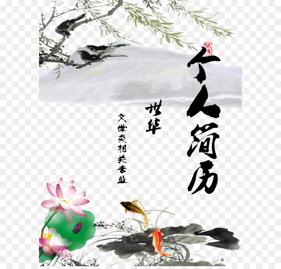 Illustration Chinese Style Personal Resume Png 24803245