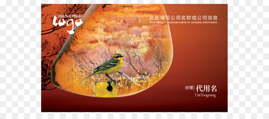 Chinese traditional business cards png download 1181709 free chinese traditional business cards m4hsunfo
