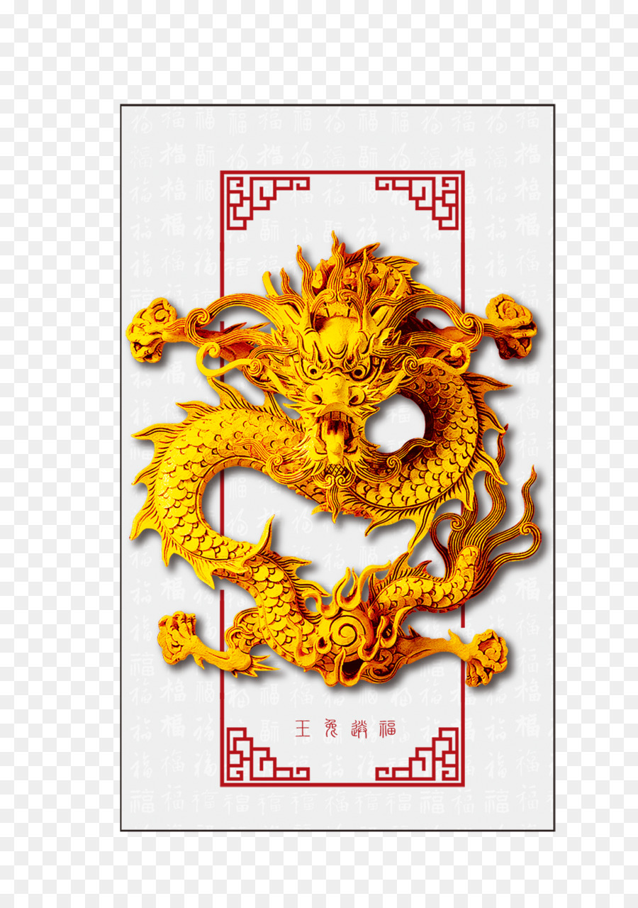 Chinese Dragon Computer File Dragon Png Download 11061572