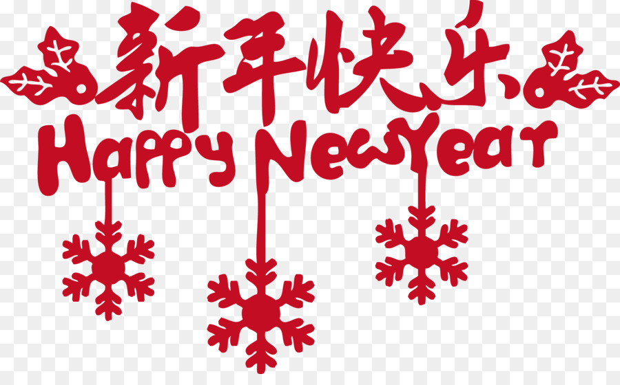 new year s day euclidean vector chinese new year personalized