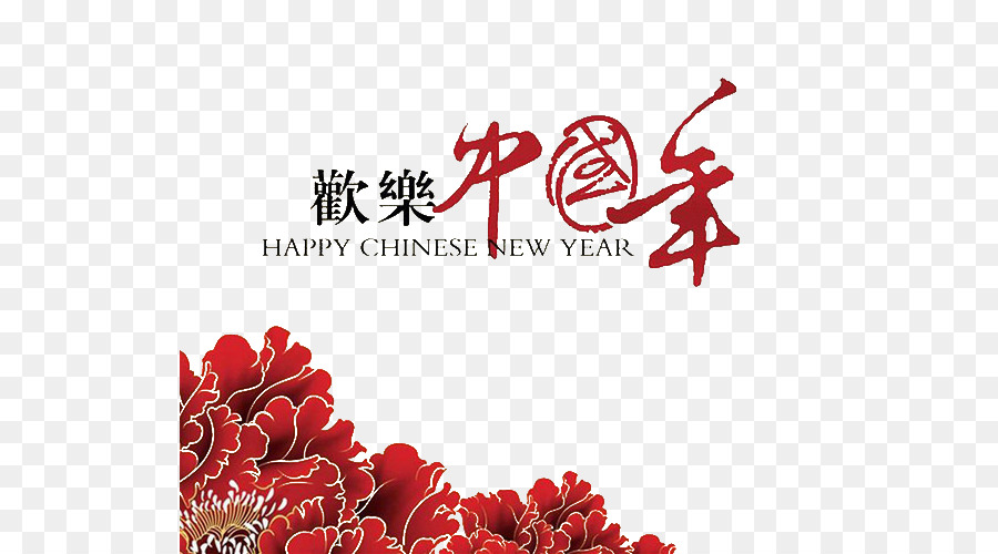 Chinese New Year New Year\'s Day New Year card Greeting card - Happy ...
