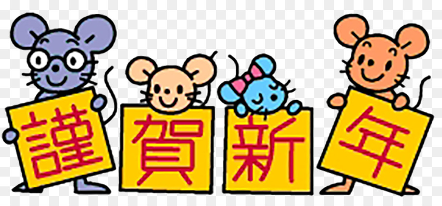 Chinese Zodiac Rat Chinese New Year Muroidea Rat Blessing Png