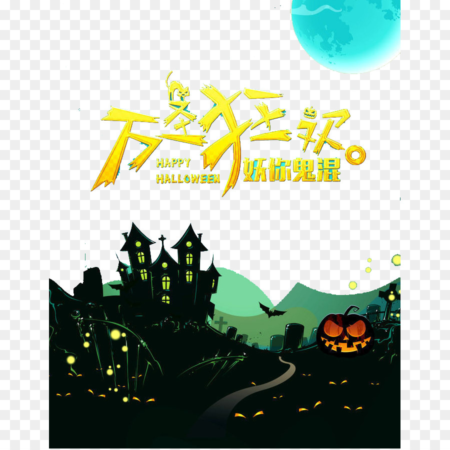 Halloween Poster Background Free.Halloween Poster Background Png Download 703 897 Free