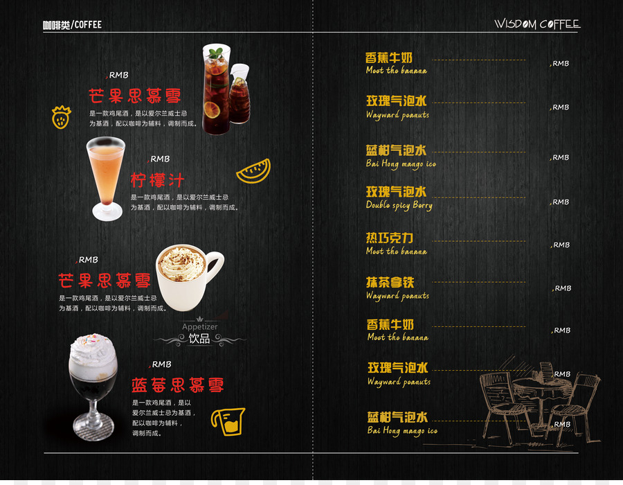 Menu Drink Food Restaurant Hotel Drinks Menu Design Png