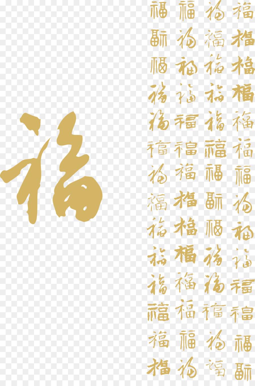 Fu Kalligraphie-Plakat - Chinese New Year Segen Wort Vektor-material ...