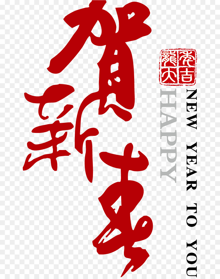 China Chinese New Year Greeting card E-card - Chinese New Year Happy ...