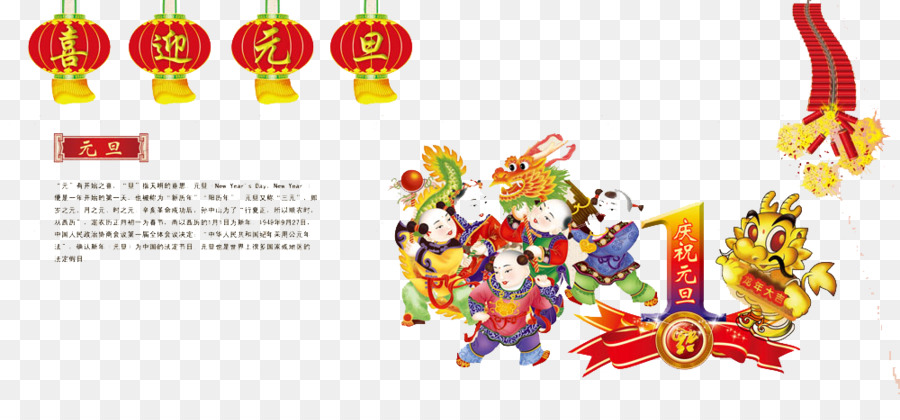 New Years Day Chinese New Year Festival Poster Christmas - happy New ...