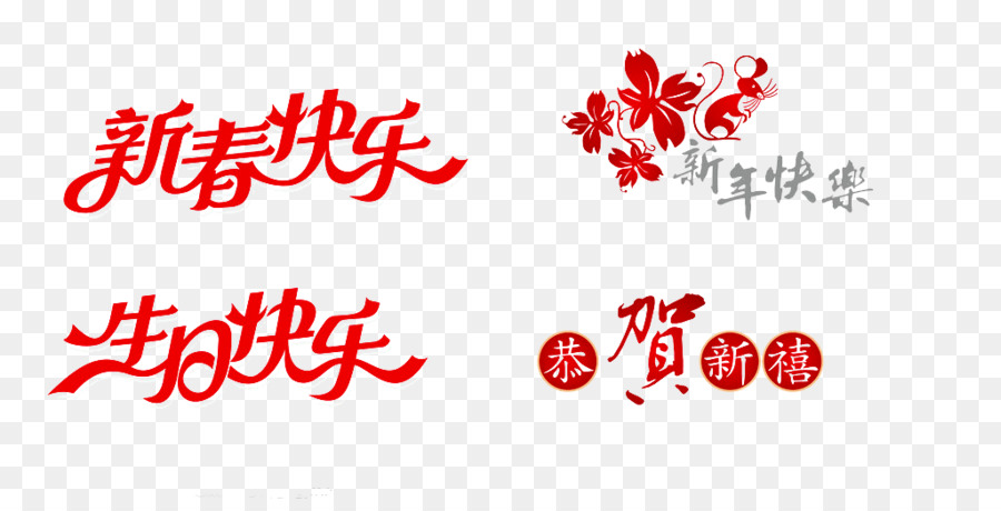 Chinese new year happy birthday to you happiness happy new year chinese new year happy birthday to you happiness happy new year m4hsunfo