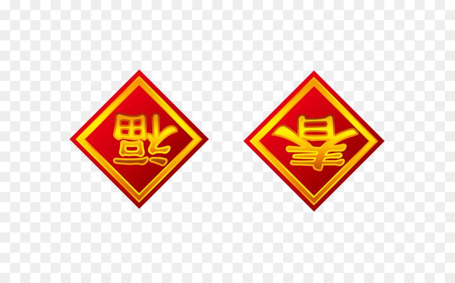 Area Triangle Line Pattern Chinese New Year Festive Fu Word