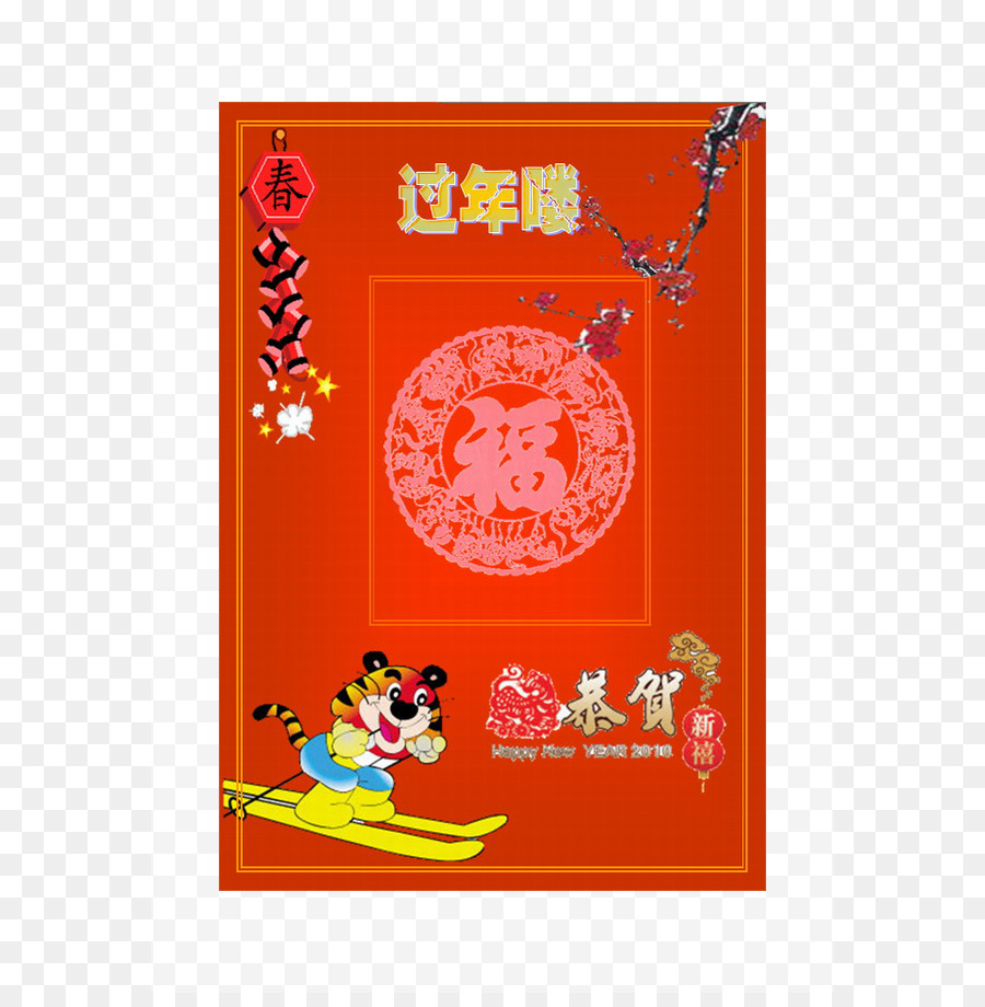 Greeting card chinese new year lunar new year chinese new year greeting card chinese new year lunar new year chinese new year greeting card image m4hsunfo