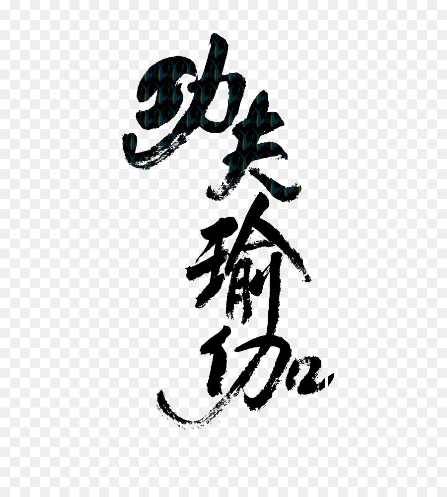 Thank Asian calligraphy fonts matchless