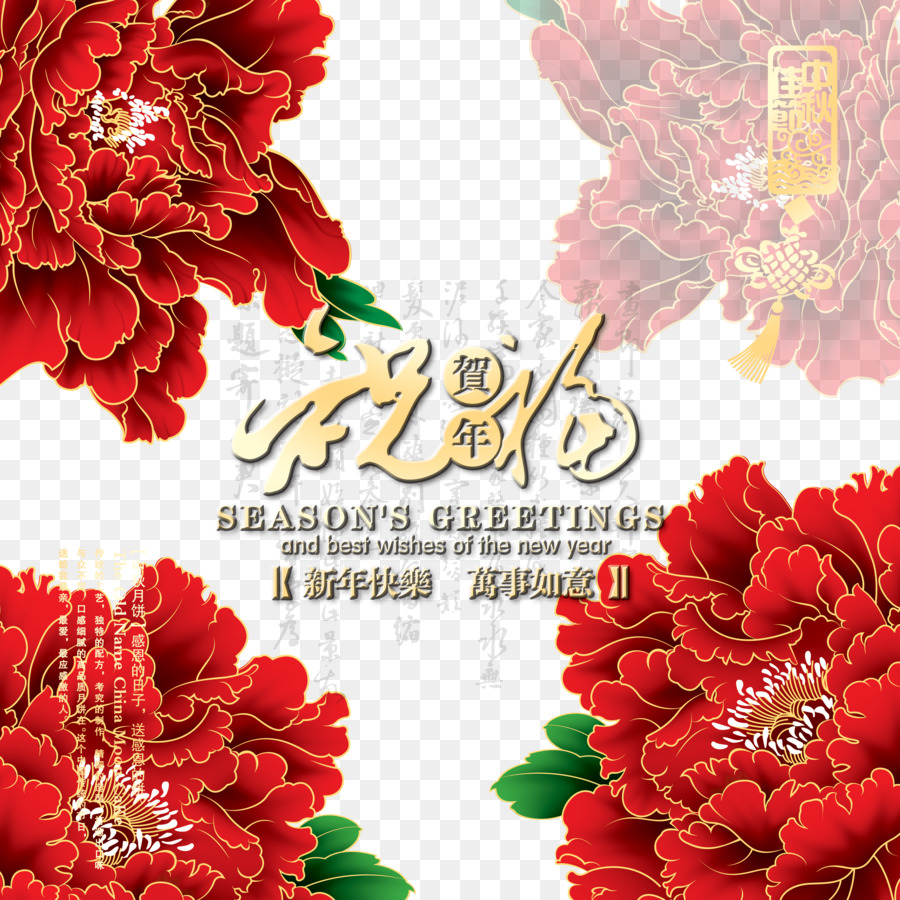 China Floral Design Chinese New Year Lunar New Year Chinese New