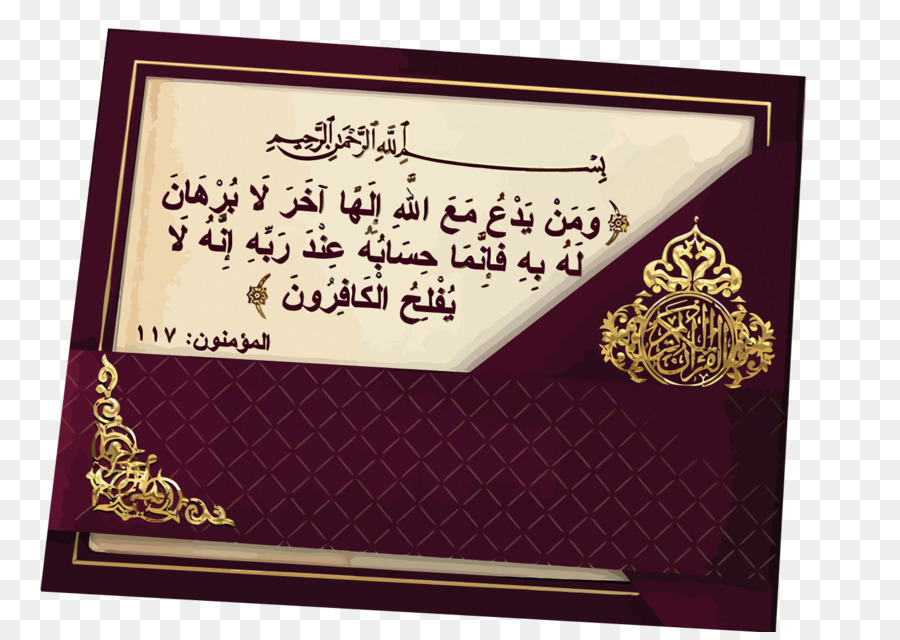 Quran Box png download - 1500*1053 - Free Transparent Quran png