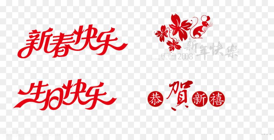 Chinesischen Neuen Jahr, Neujahr-Gruß-Karte - Chinese New Year png ...