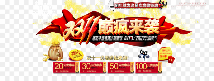 Download Computer file - Lynx double 11 big promotion