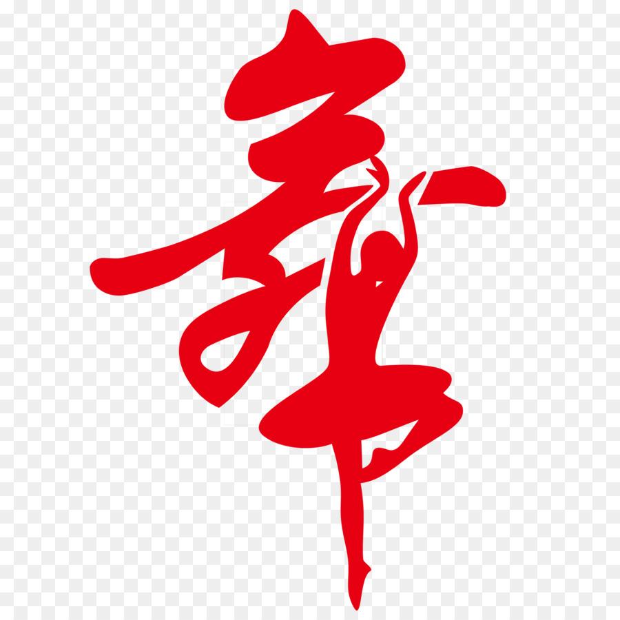 Dance costume Ballet Chinese calligraphy - Art words, creative dance ...