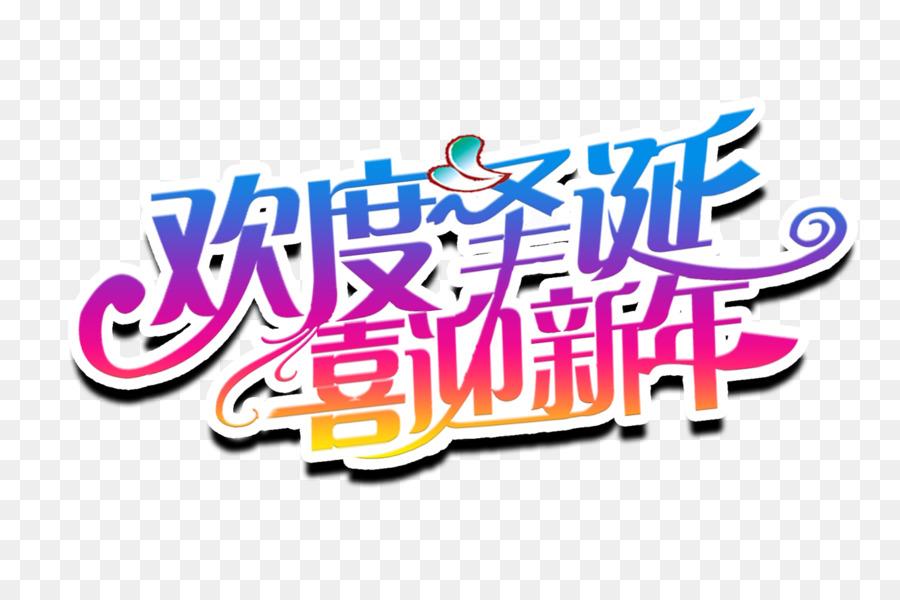 Weihnachten Neujahr Chinese New Year - Feiern Sie das Neue Jahr zu ...