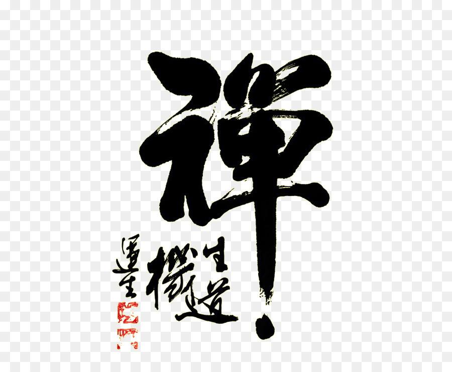 China Zen Chinoiserie Chinese Calligraphy Poster