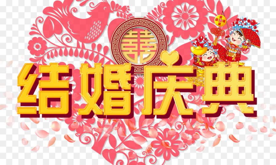 Hochzeit Ehe Einladung Hochzeits Zeremonien Hochzeit Elemente Png