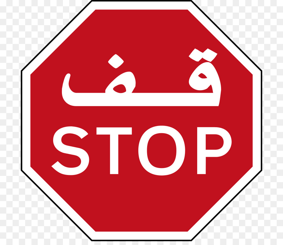 United Arab Emirates Stop Sign Traffic Sign Driving A Picture Of A