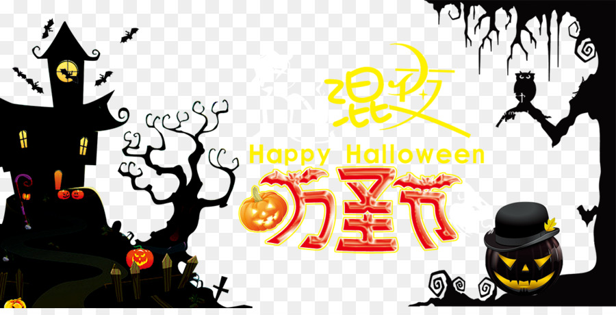 Halloween Poster Background Free.Halloween Poster Background Png Download 1134 567 Free