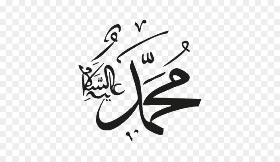 Logo Islam Tahajjud Free Download Prophet Muhammad Png Images Png