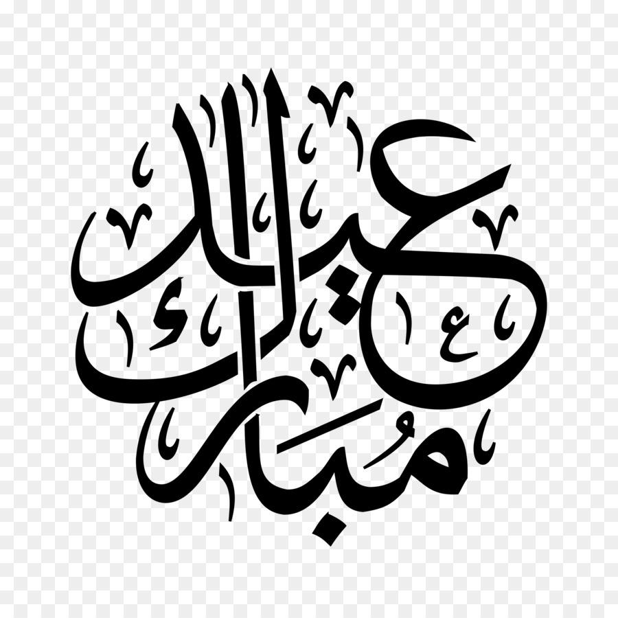 Eid Al Fitr Eid Mubarak Eid Al Adha Ramadan Arabic Calligraphy Eid