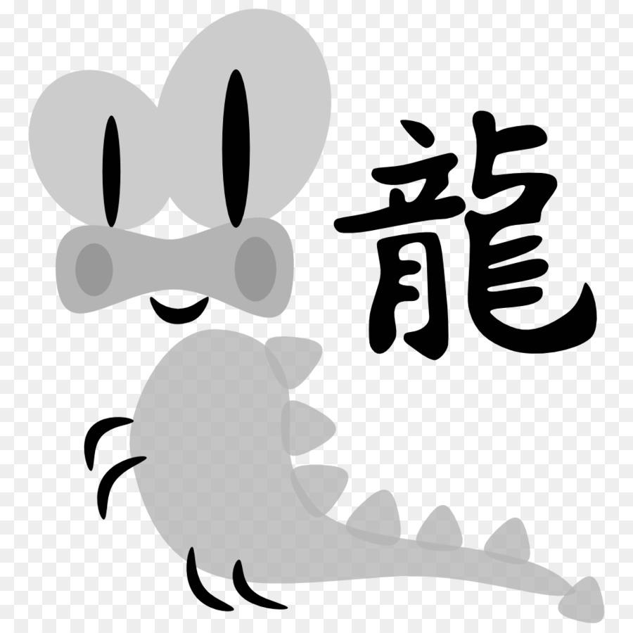 Chinese Characters Symbol Monkey Chinese Zodiac Dragon Zodiac Png