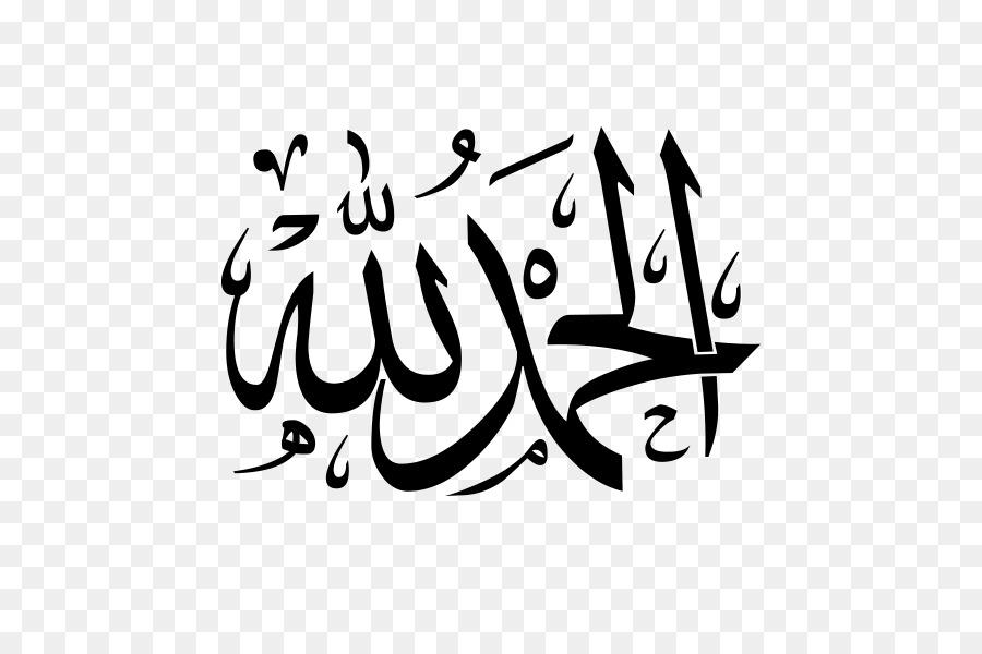 La Caligrafía Islam Naskh Fondo De Pantalla - la kaaba Formatos De ...