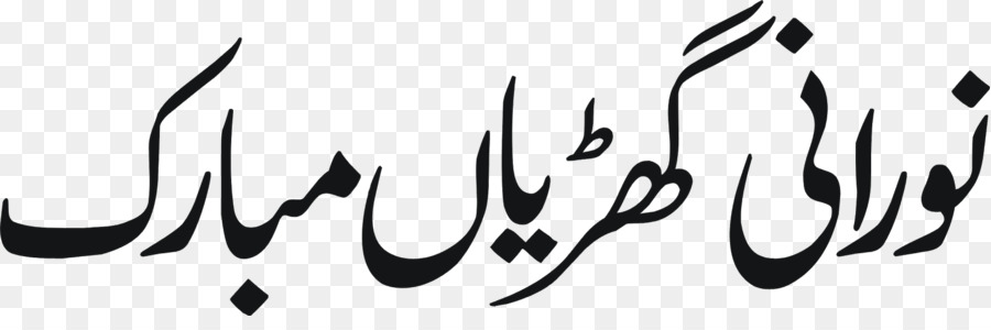 Eid Mubarak Black And White png download - 1600*511 - Free