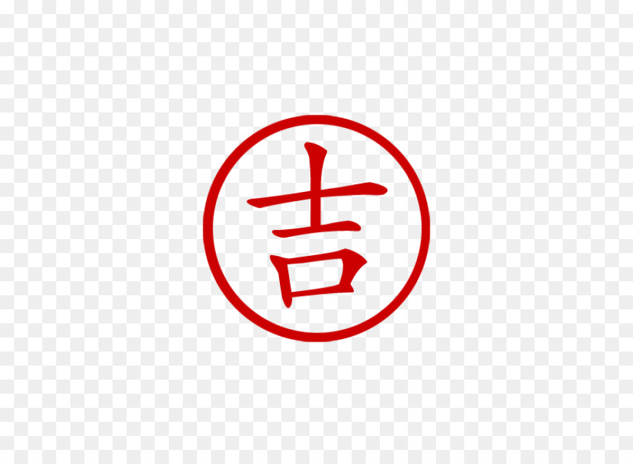 China Symbol Chinese Characters Luck Lucky Symbols Png Download