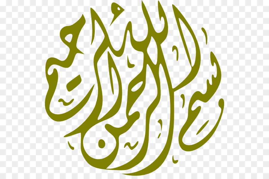 basmala calligraphy allah clip art bismillah png
