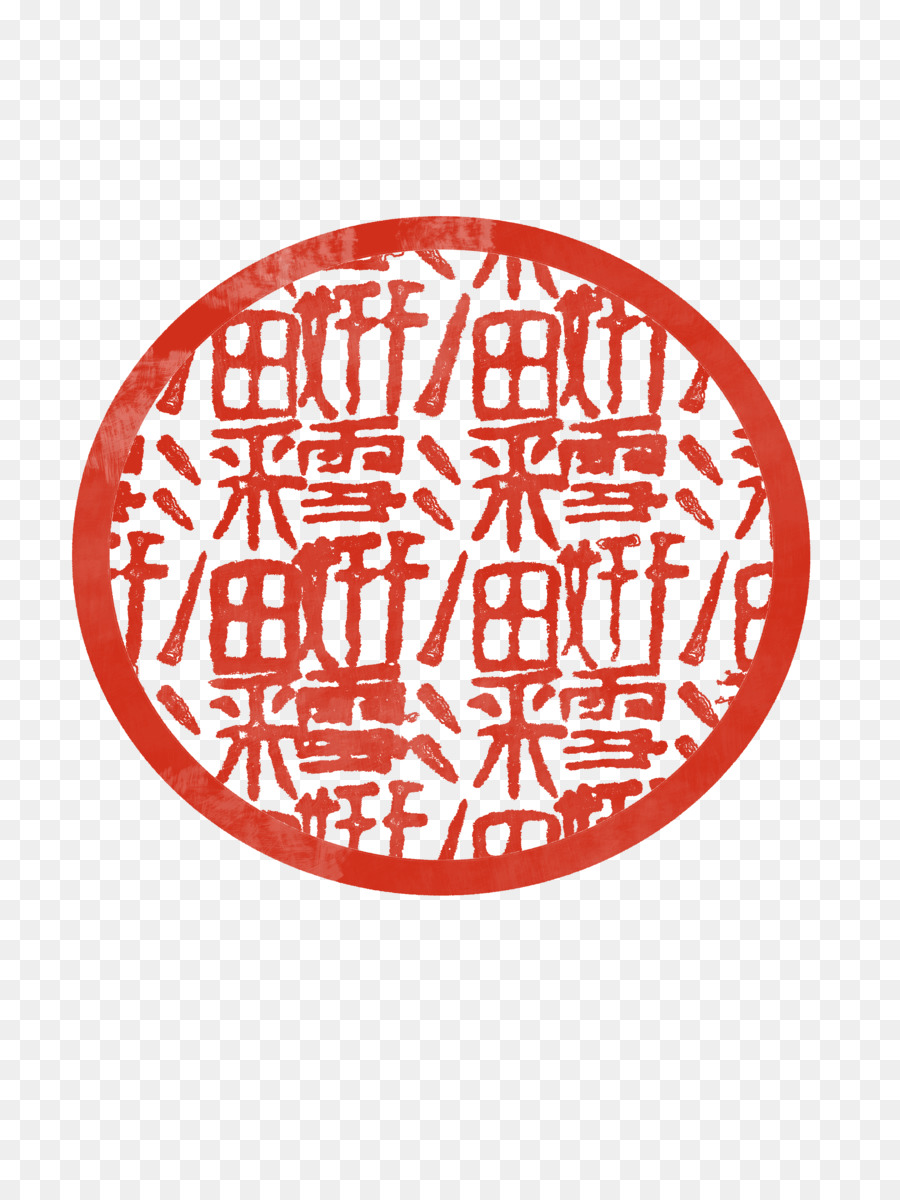 China Rubber stamp Postage Stamps Seal Paper - stamp png download ...