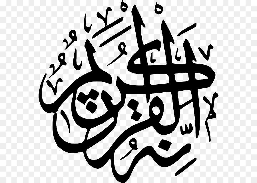 Corán, El Islam Libro Para Colorear Juegos - la kaaba png dibujo ...
