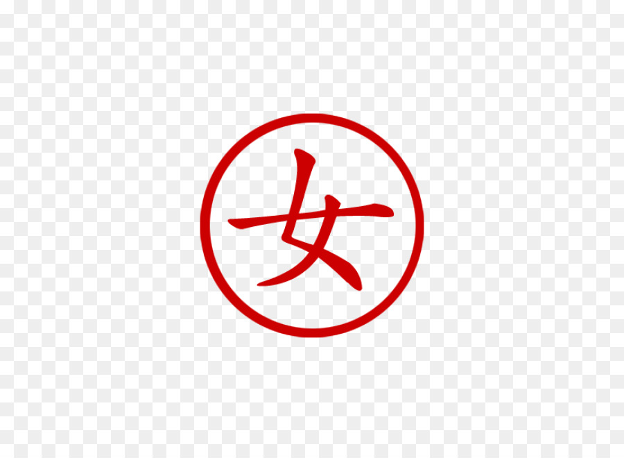 Symbol Chinese Characters Sign Double Happiness Lucky Symbols Png
