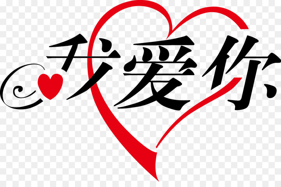 Chinese Characters Love Domain Name Language I Love You Png