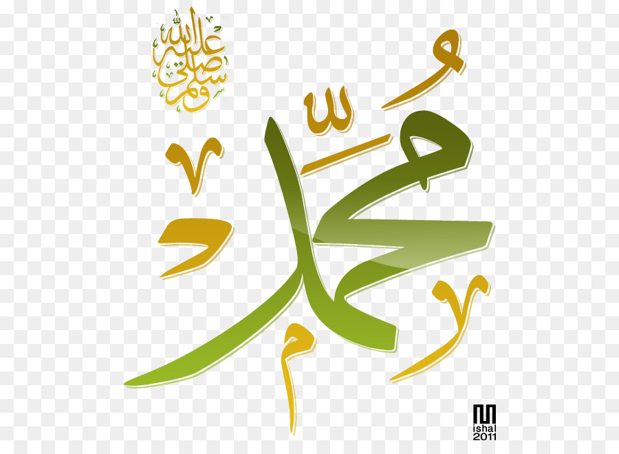 Islam Prophet Peace Be Upon Him Durood Name Islam Png Download