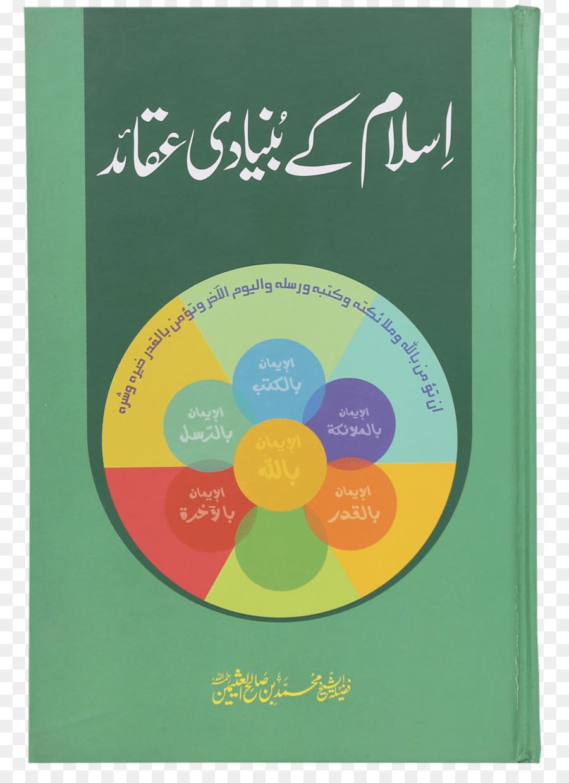Quran Text png download - 1000*1360 - Free Transparent Quran png