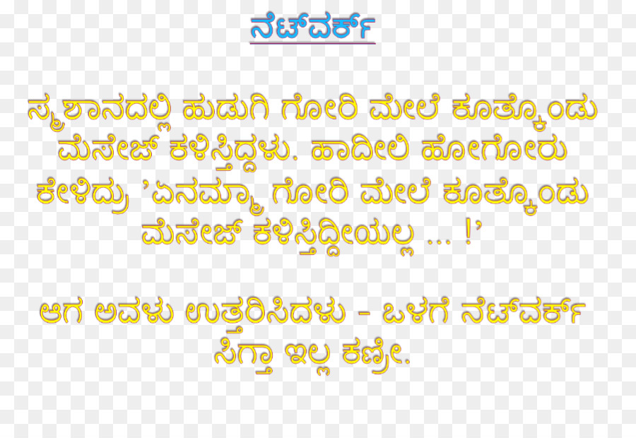 Kannada double entendre sms meaning message diwali greetings png kannada double entendre sms meaning message diwali greetings m4hsunfo
