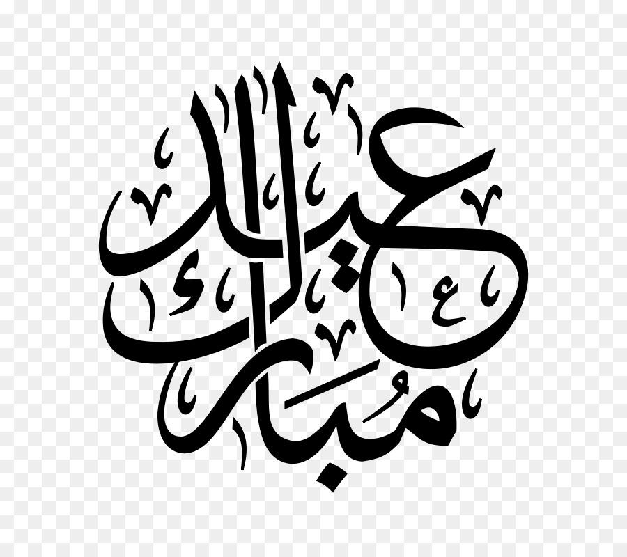 Eid al fitr eid mubarak eid al adha quran clip art eid al adha eid al fitr eid mubarak eid al adha quran clip art eid al adha greeting card m4hsunfo