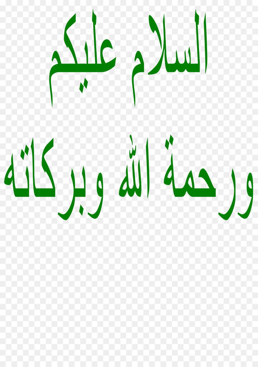 Security And The War On Terror As Salamu Alaykum Islam Clip Art