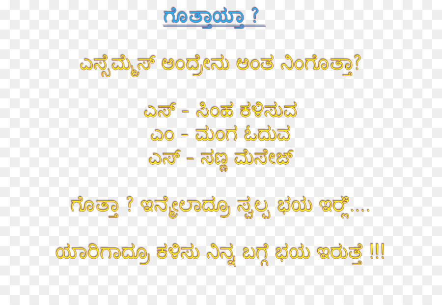Kannada Literature Sms Message Text Messaging Eid Mubarak Words