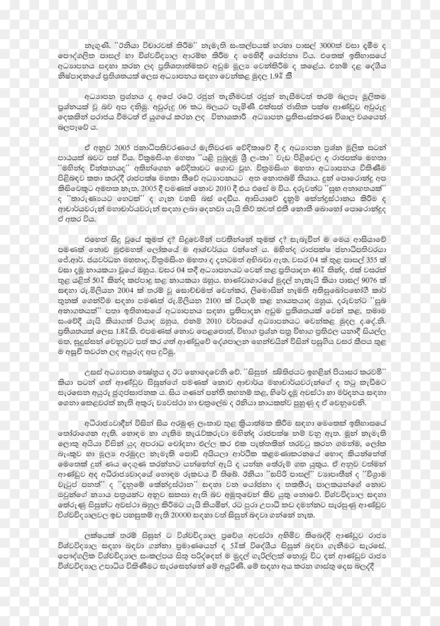 my country sri lanka application essay writing sri lanka culture