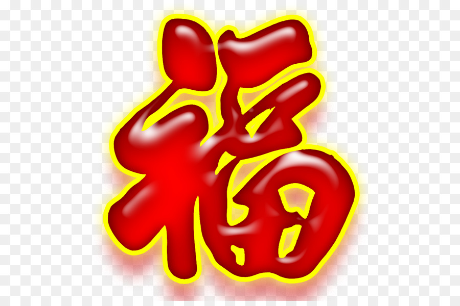 Fu Chinese Characters Photography Dj Png Download 600590 Free