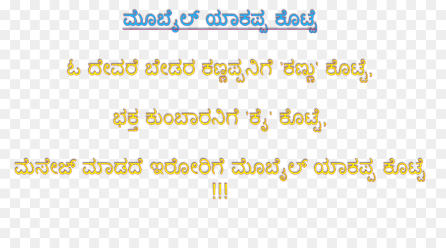 Sms kannada message cbse exam 2018 class 10 bengali text messaging sms kannada message cbse exam 2018 class 10 bengali text messaging good morning greetings m4hsunfo
