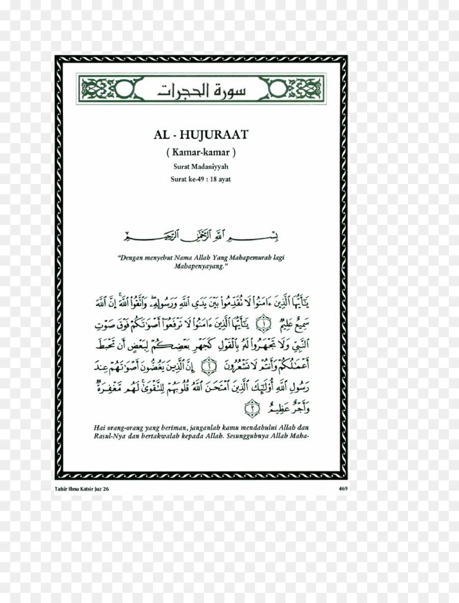 Quran Background png download - 1700*2200 - Free Transparent
