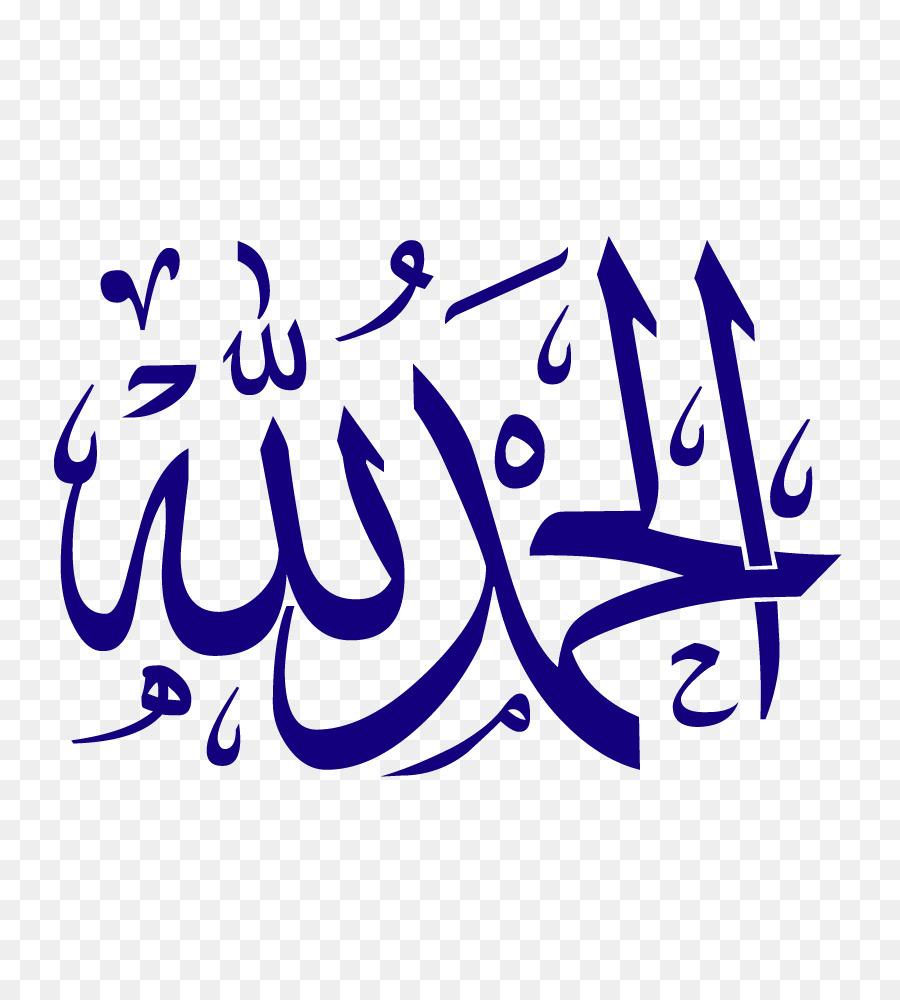Alhamdulillah allah islamic art eid al fitr islam png download alhamdulillah allah islamic art eid al fitr islam thecheapjerseys Image collections