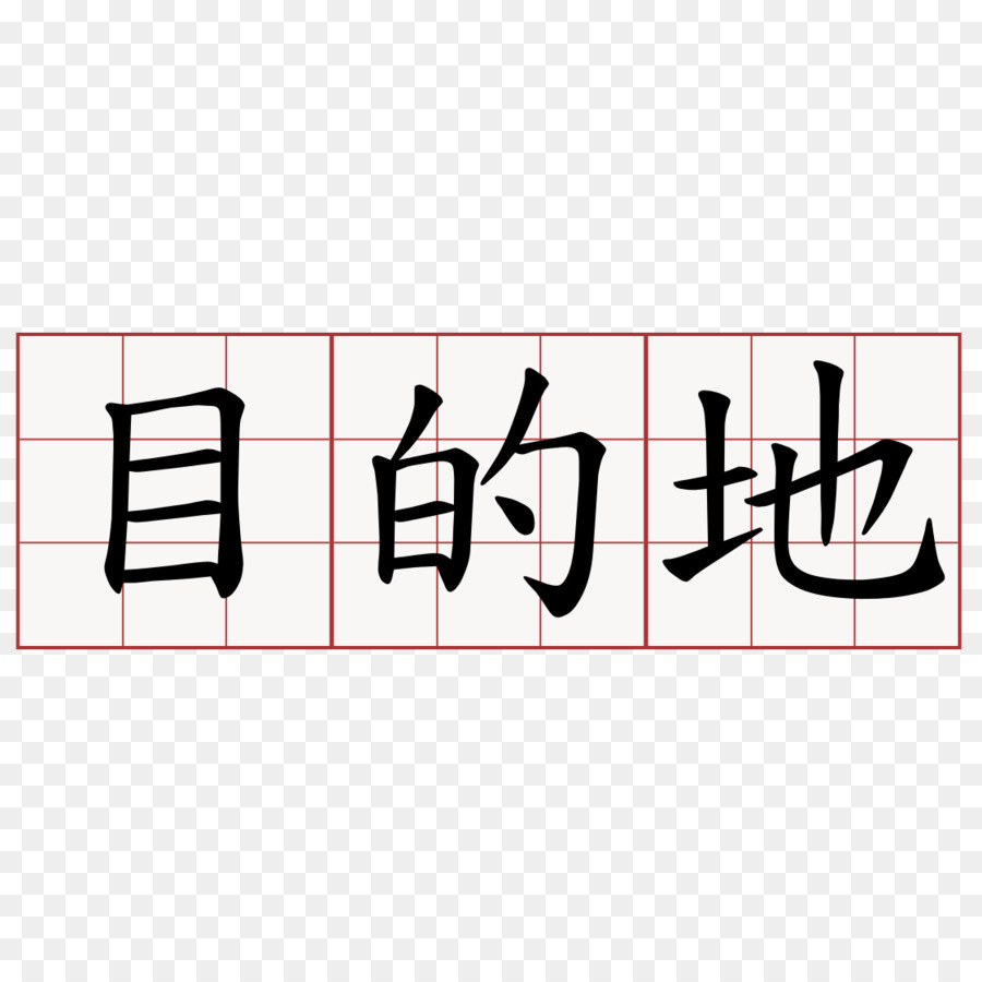 Chinese Calligraphy Chinese Characters Japanese Language Proficiency